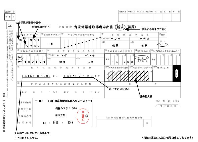 東京都千代田区の実力型社労士事務所の社会保険届 …