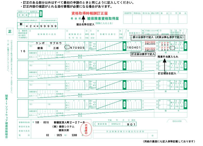 国民健康保険税の算定方法 東京都府中市ホーム …